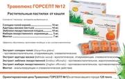 Траволюкс Горсепт №12  растительные пастилки от кашля