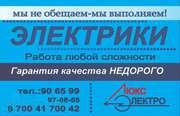 Услуги электриков,  Вызов специалиста БЕСПЛАТНО
