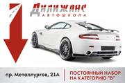 ЧУ Автошкола ДИЛИЖАНС-MUSTANG